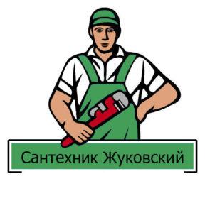 Жуковский вызвать сантехника